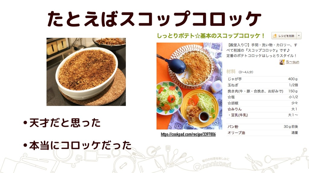 https://cookpad.com/recipe/3397806 たとえばスコップコロッケ...