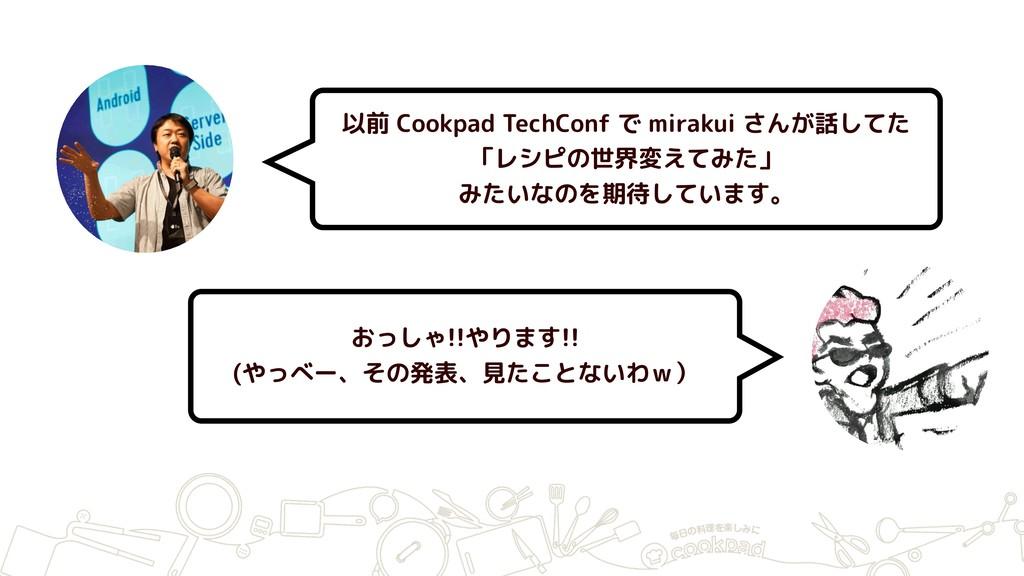 以前 Cookpad TechConf で mirakui さんが話してた 「レシピの世界変え...