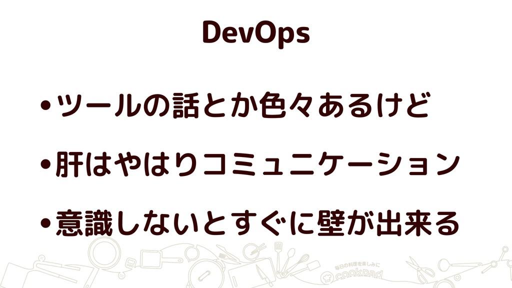 DevOps •ツールの話とか色々あるけど •肝はやはりコミュニケーション •意識しないとすぐ...