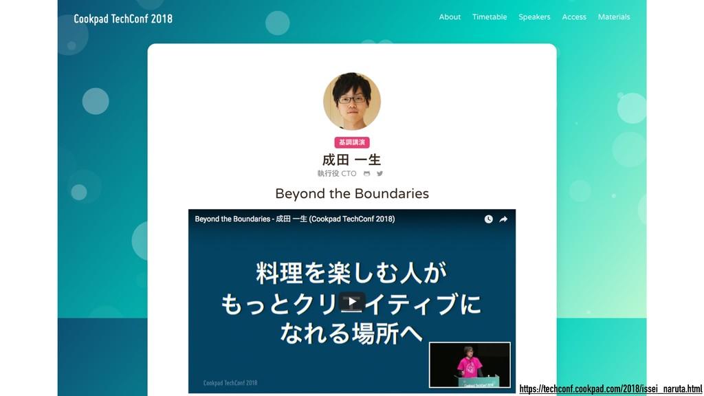 https://techconf.cookpad.com/2018/issei_naruta....