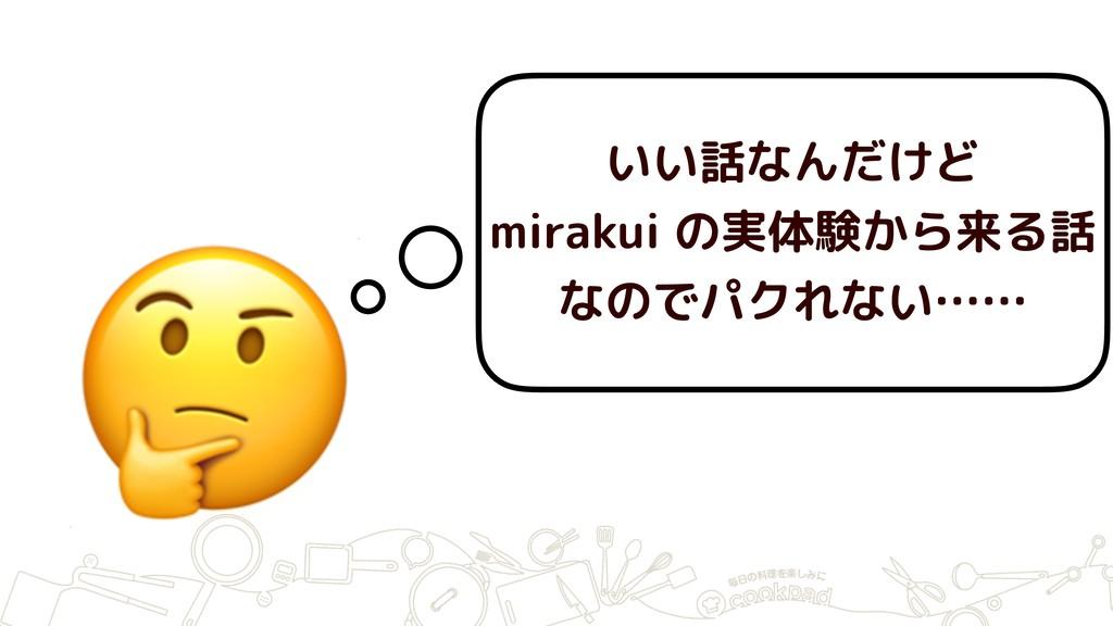 いい話なんだけど mirakui の実体験から来る話 なのでパクれない……
