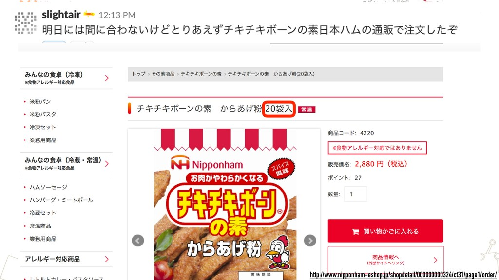 http://www.nipponham-eshop.jp/shopdetail/000000...