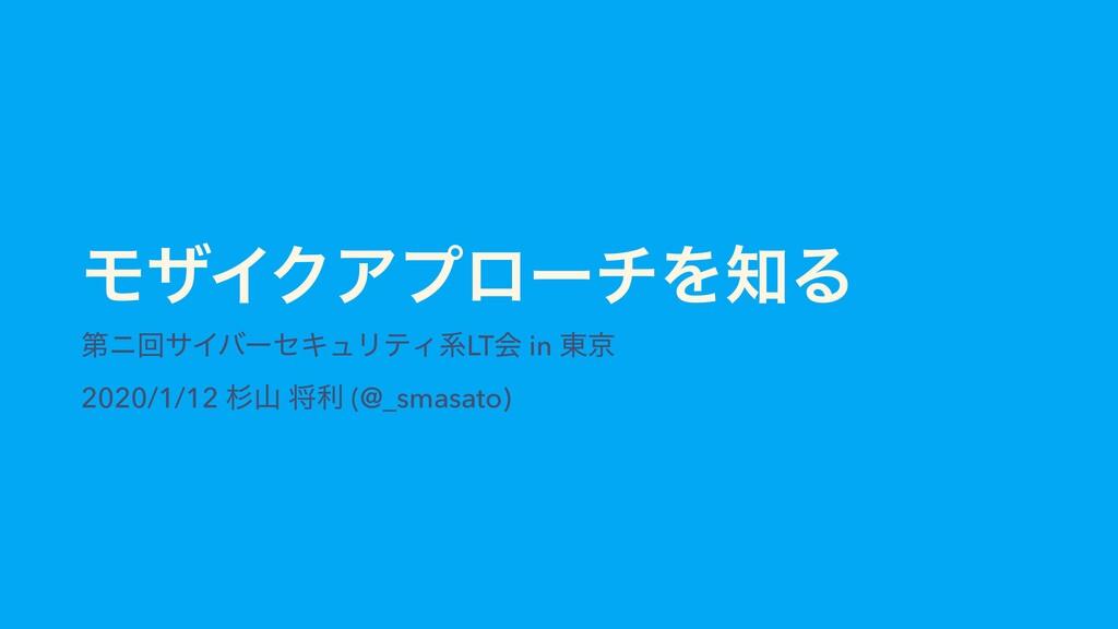 ϞβΠΫΞϓϩʔνΛΔ ୈχճαΠόʔηΩϡϦςΟܥLTձ in ౦ژ 2020/1/12 ...