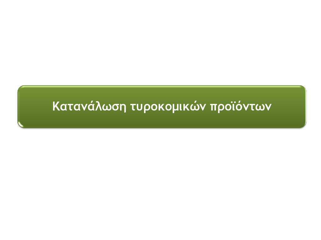 Κατανάλωση τυροκομικών προϊόντων