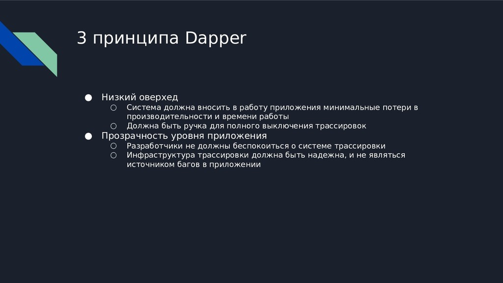 3 принципа Dapper ● Низкий оверхед ○ Система до...