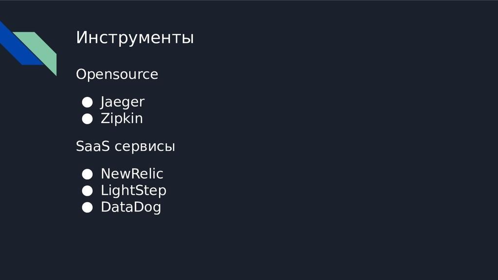 Инструменты Opensource ● Jaeger ● Zipkin SaaS с...