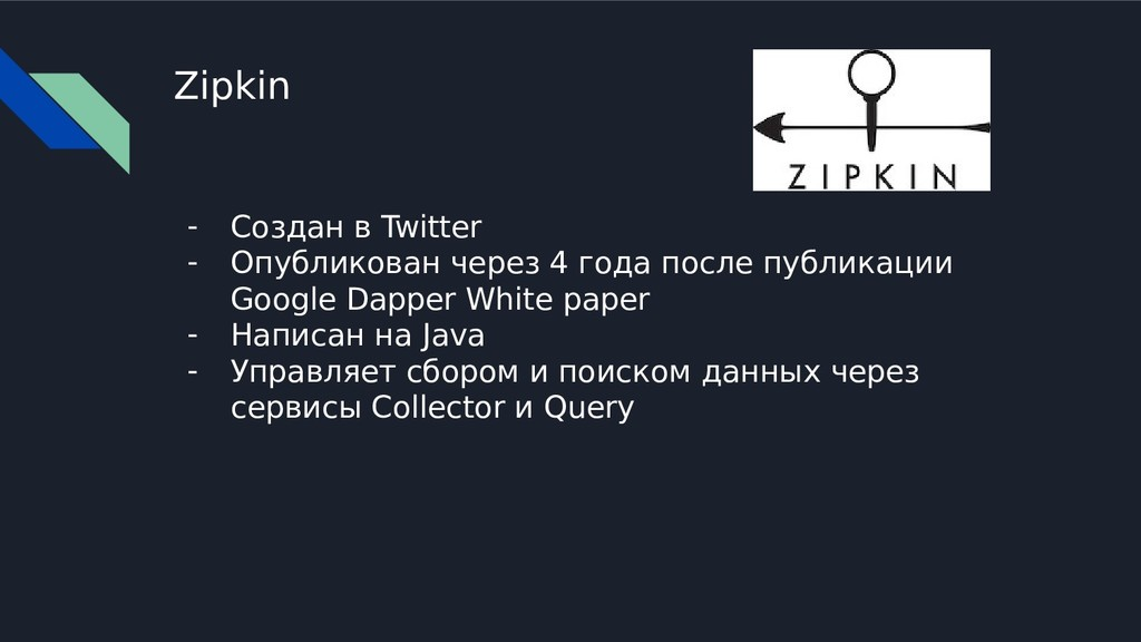 Zipkin - Создан в Twitter - Опубликован через 4...