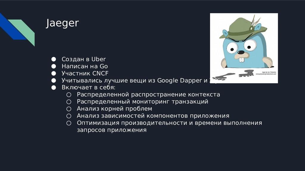 Jaeger ● Создан в Uber ● Написан на Go ● Участн...