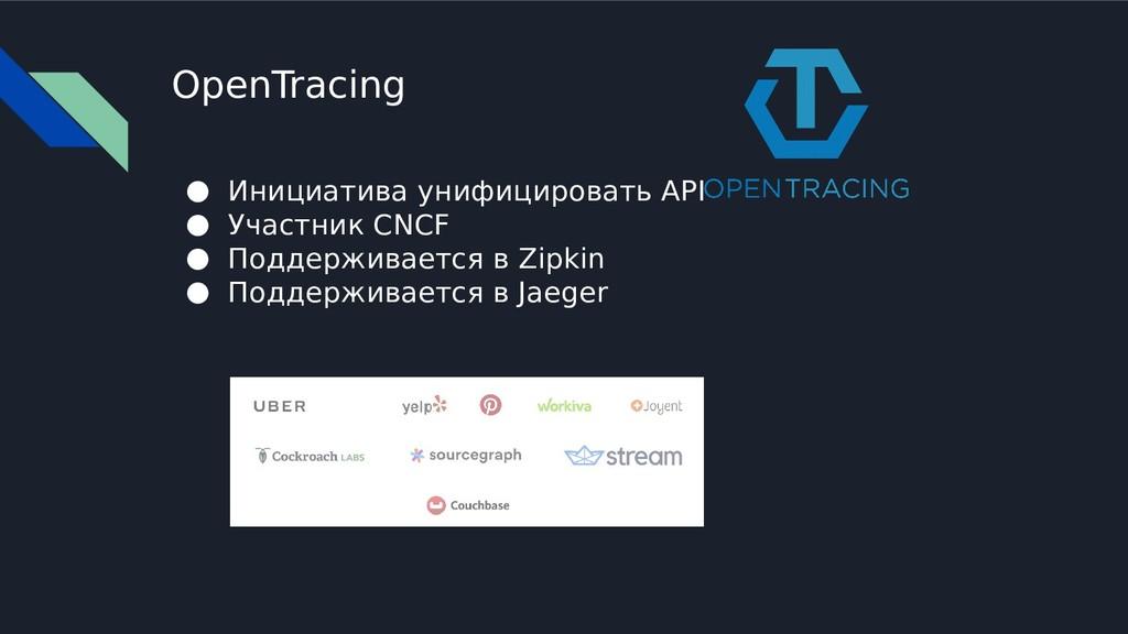 OpenTracing ● Инициатива унифицировать API ● Уч...
