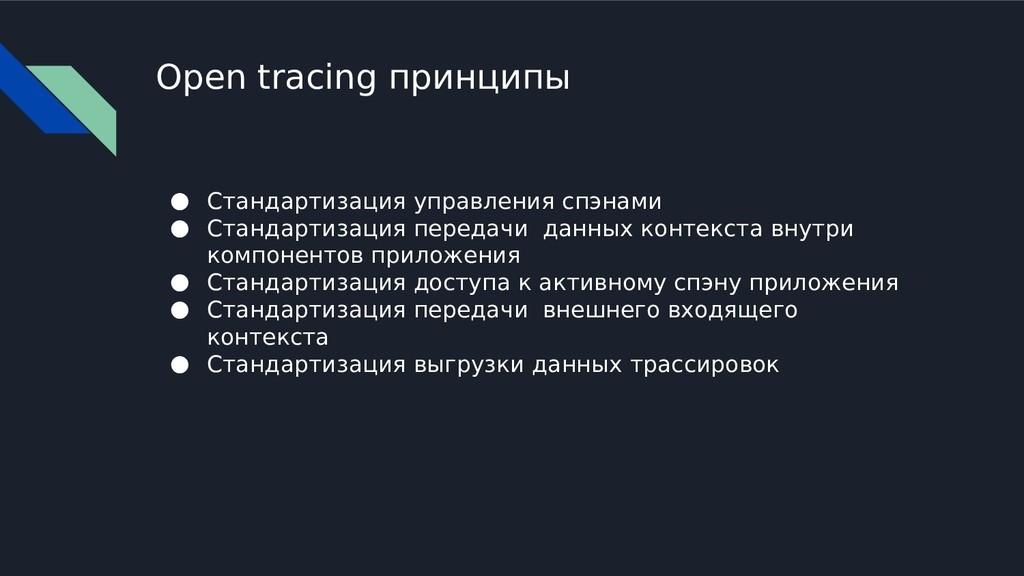 Open tracing принципы ● Стандартизация управлен...