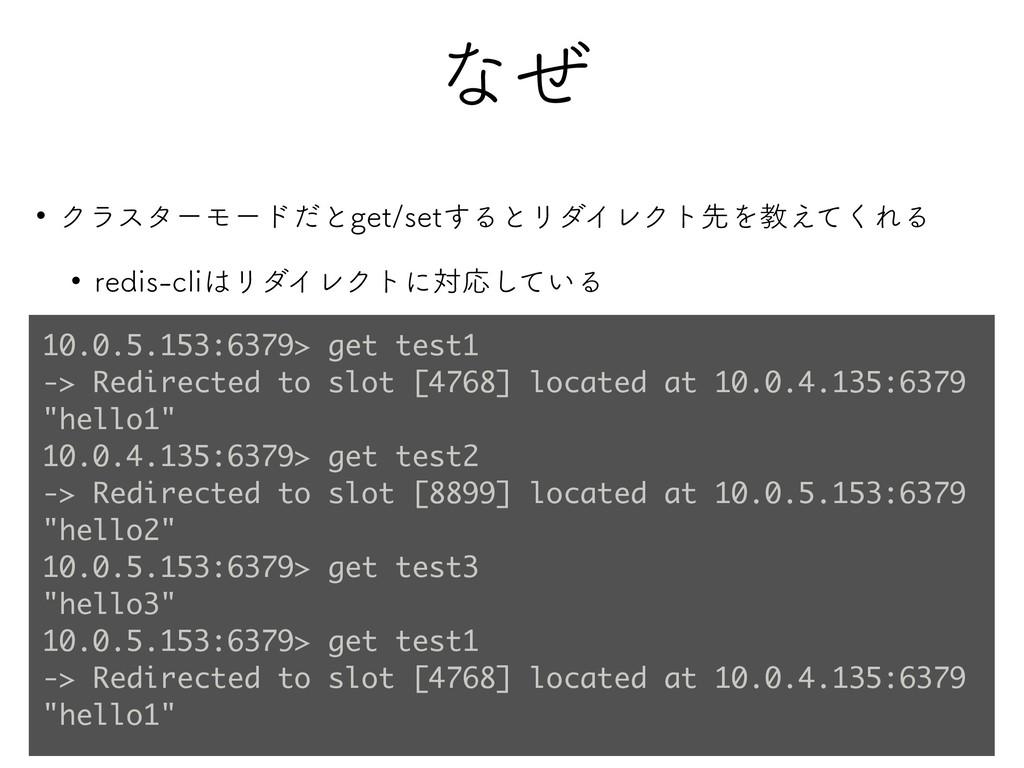 ͳͥ 10.0.5.153:6379> get test1 -> Redirected to ...