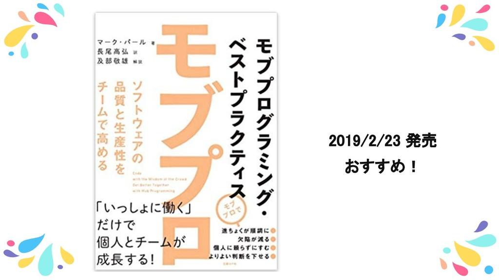 2019/2/23 発売 おすすめ!