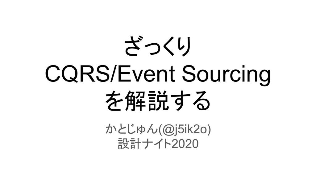 ざっくり CQRS/Event Sourcing を解説する かとじゅん(@j5ik2o) 設...