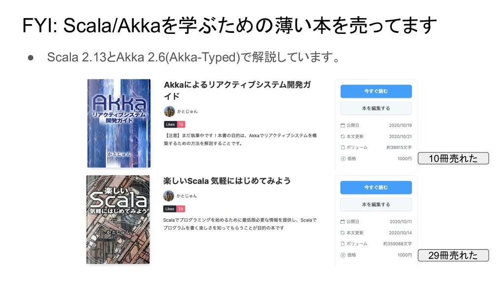 FYI: Scala/Akkaを学ぶための薄い本を売ってます ● Scala 2.13とAkk...