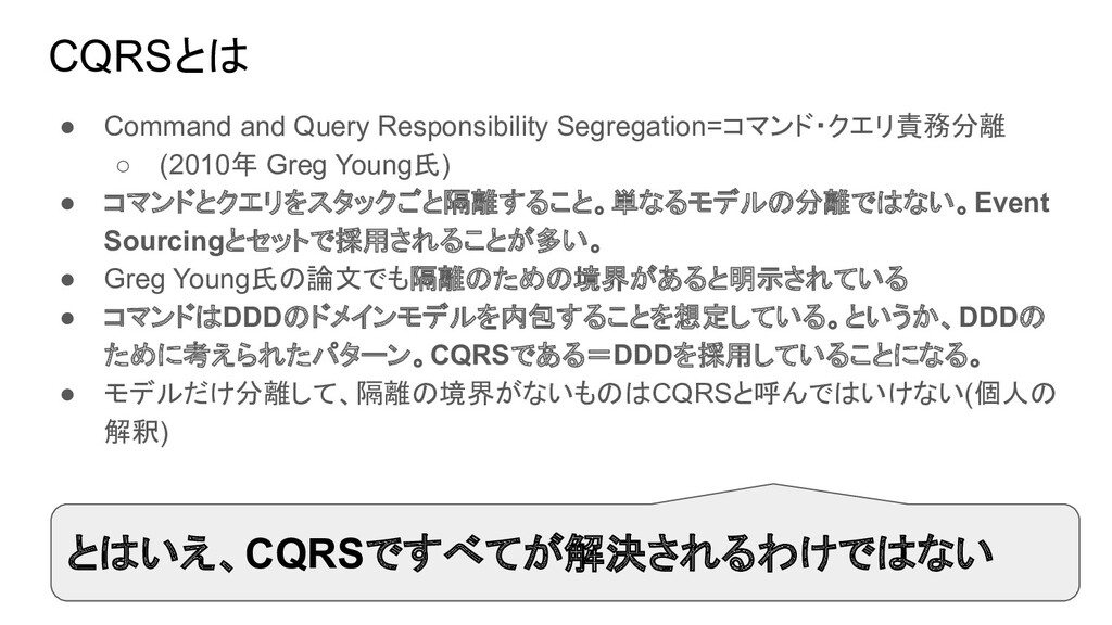 CQRSとは ● Command and Query Responsibility Segre...
