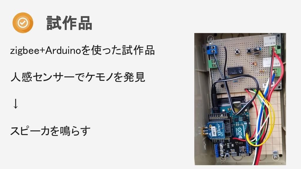 試作品  zigbee+Arduinoを使った試作品  人感センサーでケモノを発見 ...