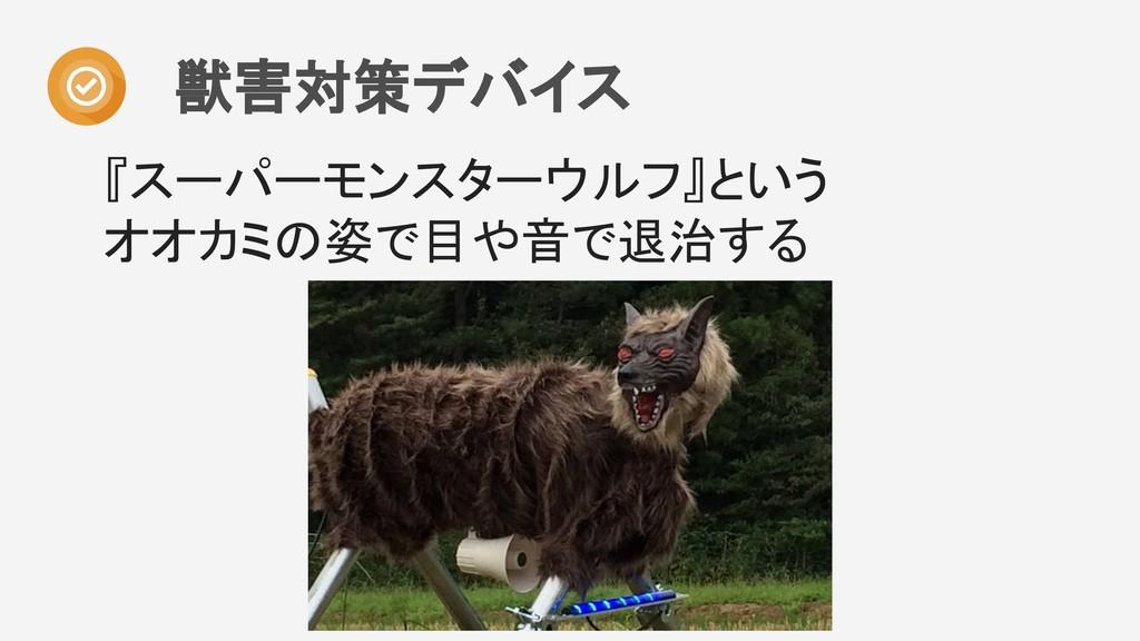 獣害対策デバイス  『スーパーモンスターウルフ』という オオカミの姿で目や音で退治する ...