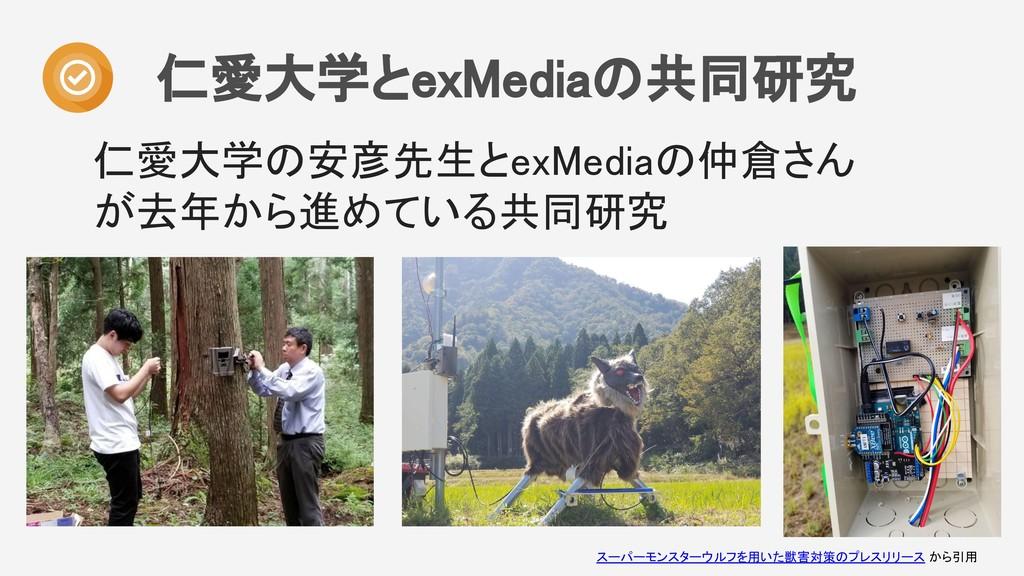 仁愛大学とexMediaの共同研究  仁愛大学の安彦先生とexMediaの仲倉さん が去年...