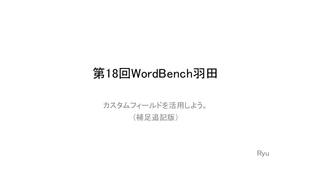 第18回WordBench羽田 カスタムフィールドを活用しよう。 (補足追記版) Ryu