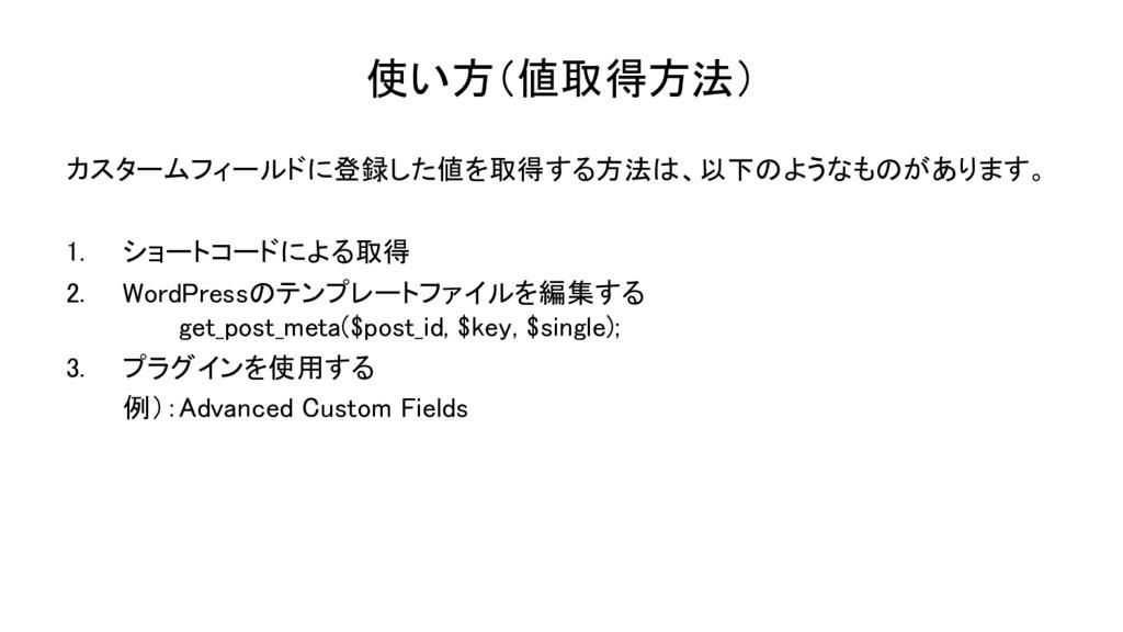 使い方(値取得方法) カスタームフィールドに登録した値を取得する方法は、以下のようなものがあり...