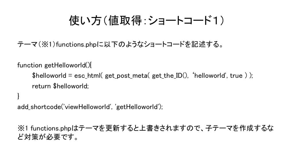 使い方(値取得:ショートコード1) テーマ(※1)functions.phpに以下のようなショ...
