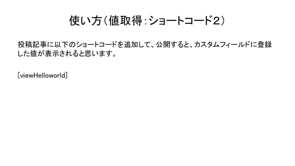 使い方(値取得:ショートコード2) 投稿記事に以下のショートコードを追加して、公開すると、カス...
