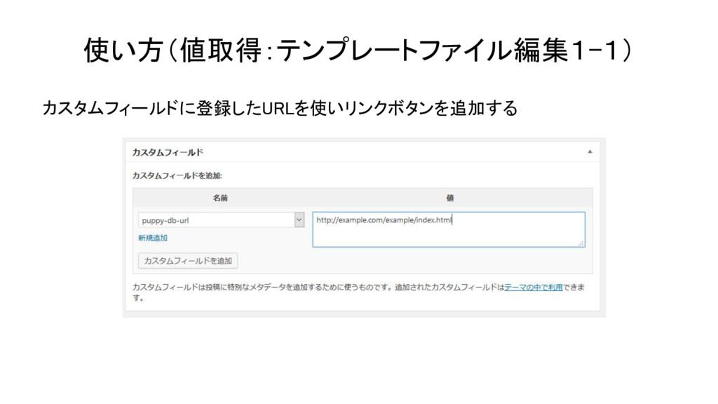 使い方(値取得:テンプレートファイル編集1-1) カスタムフィールドに登録したURLを使いリン...