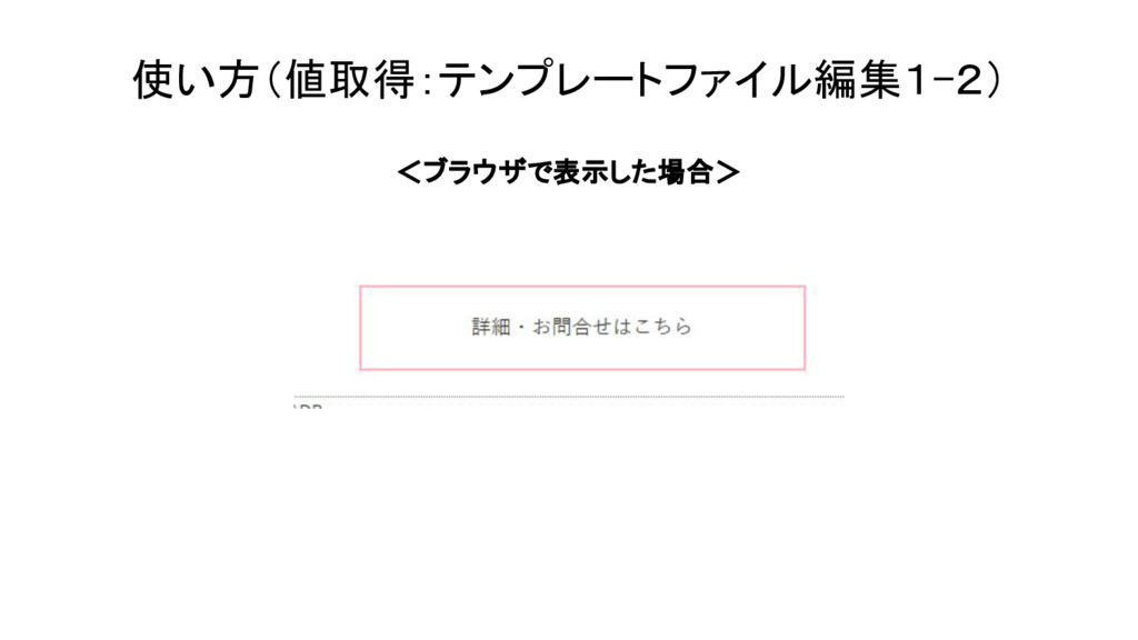 使い方(値取得:テンプレートファイル編集1-2) <ブラウザで表示した場合>