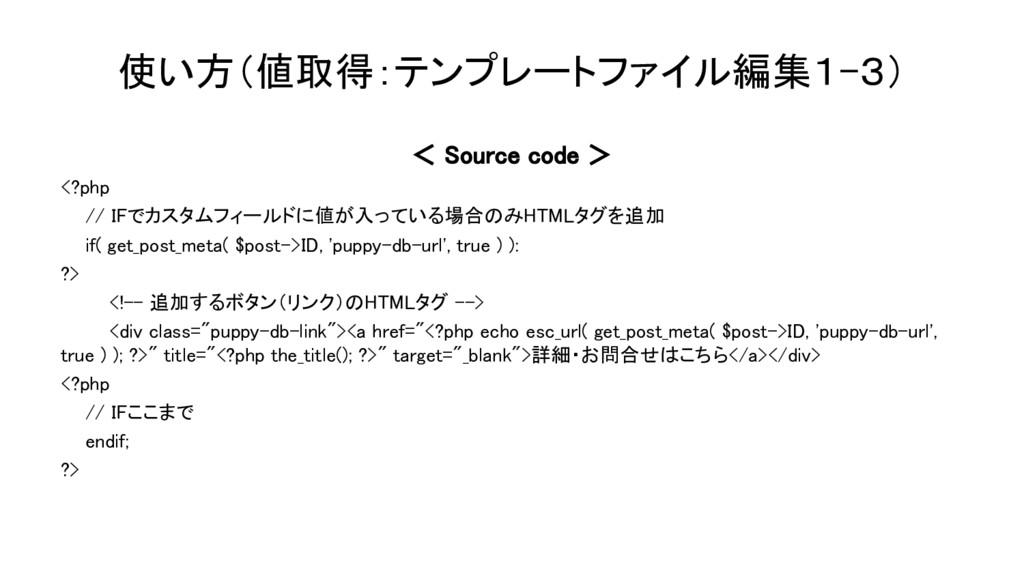 使い方(値取得:テンプレートファイル編集1-3) < Source code > <?php ...