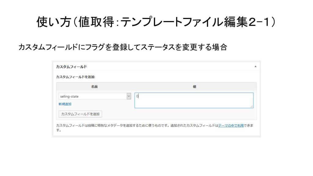 使い方(値取得:テンプレートファイル編集2-1) カスタムフィールドにフラグを登録してステータ...