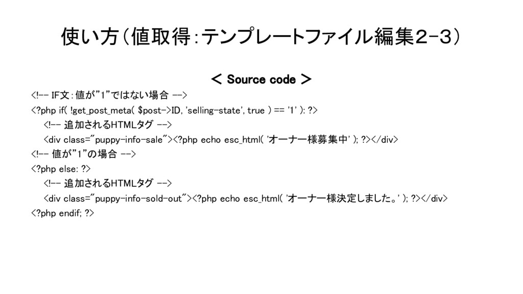 使い方(値取得:テンプレートファイル編集2-3) < Source code > <!-- I...