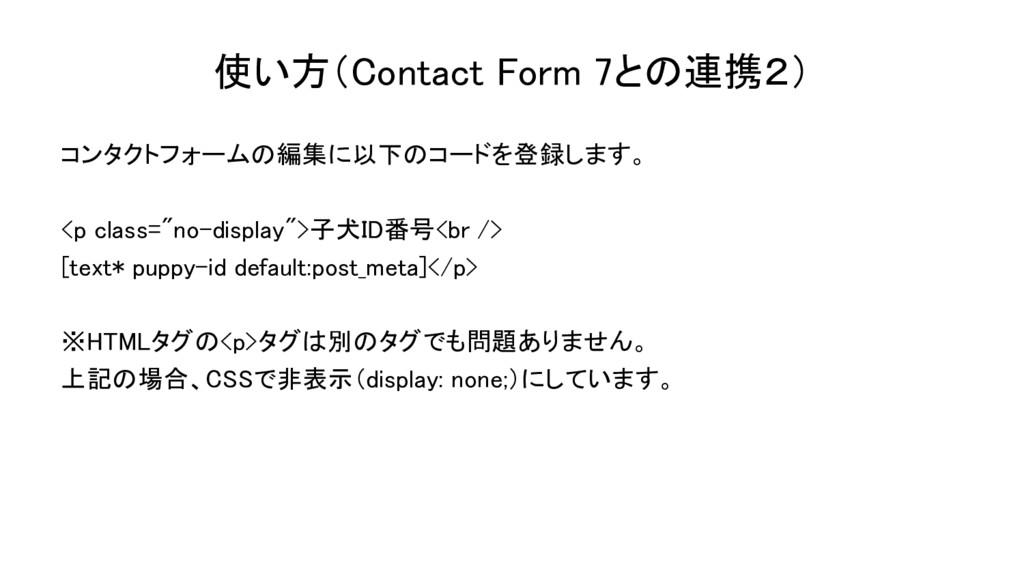 使い方(Contact Form 7との連携2) コンタクトフォームの編集に以下のコードを登録...