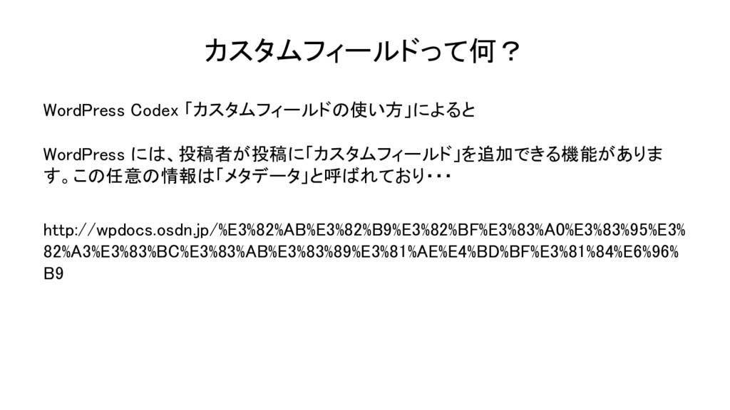 カスタムフィールドって何? WordPress Codex 「カスタムフィールドの使い方」によ...