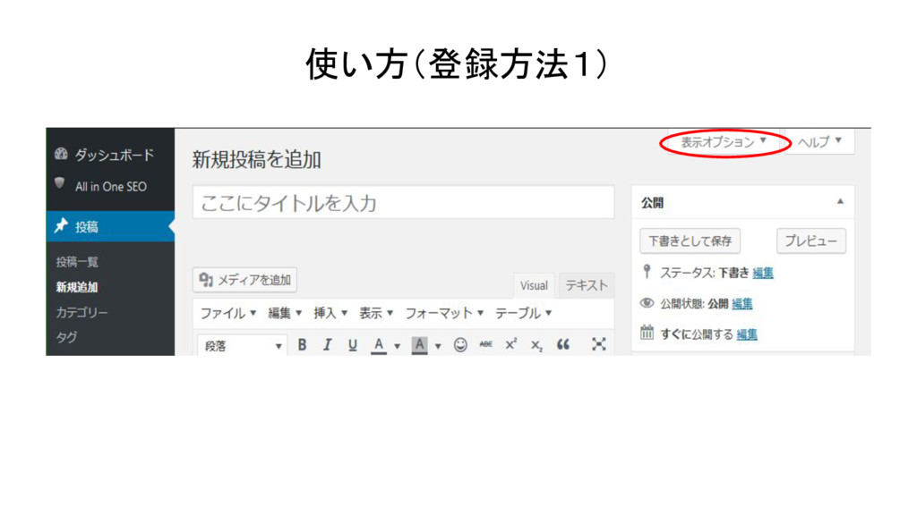使い方(登録方法1)