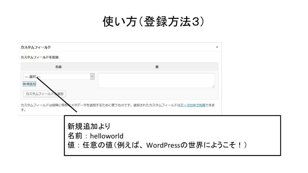使い方(登録方法3) 新規追加より 名前 : helloworld 値 : 任意の値(例えば、...
