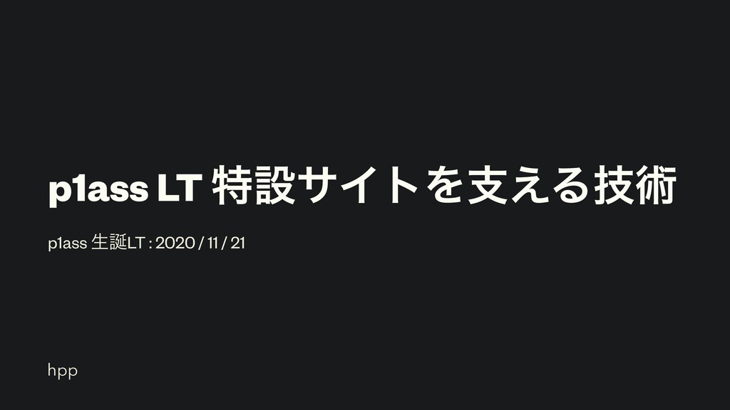 p1ass LT ಛઃαΠτΛࢧ͑Δٕज़ p1ass ੜLT : 2020 / 11 / 2...