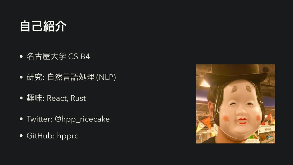 ࣗݾհ • ໊ݹେֶ CS B4 • ݚڀ: ࣗવݴޠॲཧ (NLP) • झຯ: Rea...