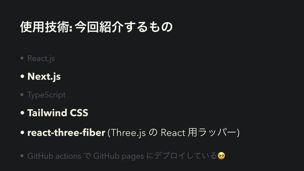 ༻ٕज़: ࠓճհ͢Δͷ • React.js • Next.js • TypeScrip...