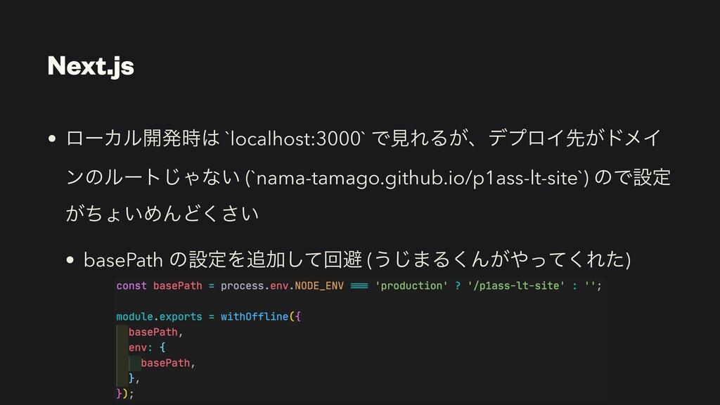 Next.js • ϩʔΧϧ։ൃ `localhost:3000` ͰݟΕΔ͕ɺσϓϩΠઌ...