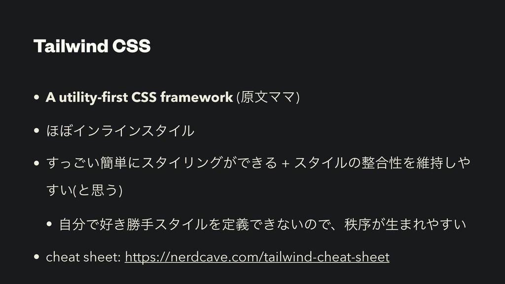 Tailwind CSS • A utility-first CSS framework (ݪจ...