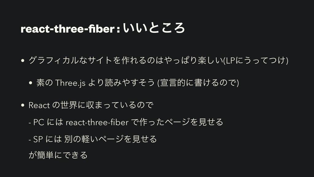 react-three-fiber : ͍͍ͱ͜Ζ • άϥϑΟΧϧͳαΠτΛ࡞ΕΔͷͬͺΓ...