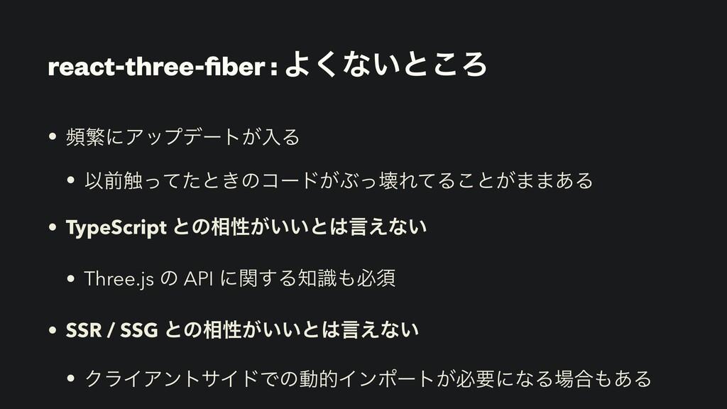 react-three-fiber : Α͘ͳ͍ͱ͜Ζ • සൟʹΞοϓσʔτ͕ೖΔ • Ҏલ৮...