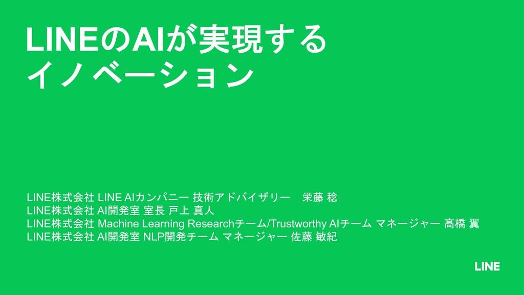 LINEのAIが実現する イノベーション LINE株式会社 LINE AIカンパニー 技術アド...