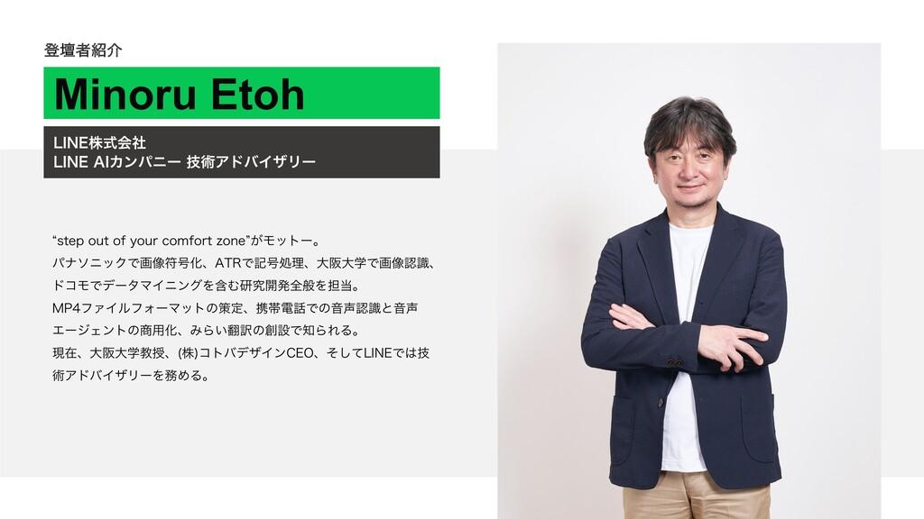 "Minoru Etoh -*/&גࣜձࣾ -*/&""*Χϯύχʔ ٕज़ΞυόΠβϦʔ lTU..."