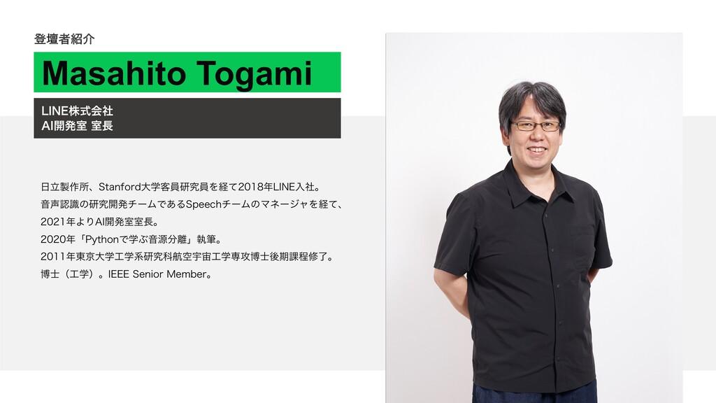 "Masahito Togami -*/&גࣜձࣾ ""*։ൃࣨ ࣨ ཱ࡞ॴɺ4UBOGPS..."