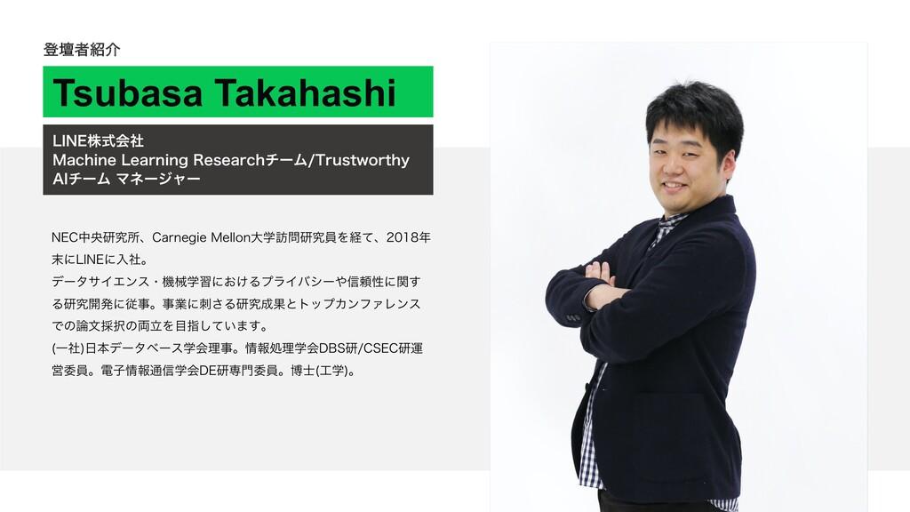 Tsubasa Takahashi -*/&גࣜձࣾ .BDIJOF-FBSOJOH3FT...