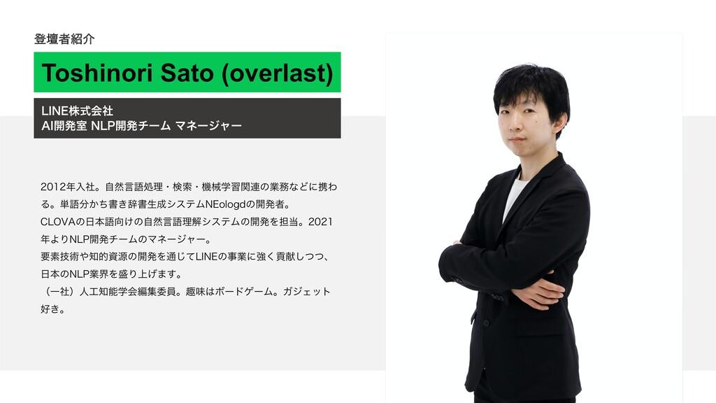 """Toshinori Sato (overlast) -*/&גࣜձࣾ """"*։ൃࣨ /-1։ൃν..."""