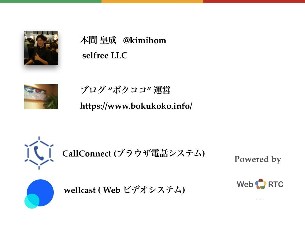 ຊؒ ߖ @kimihom selfree LLC CallConnect (ϒϥβిγ...