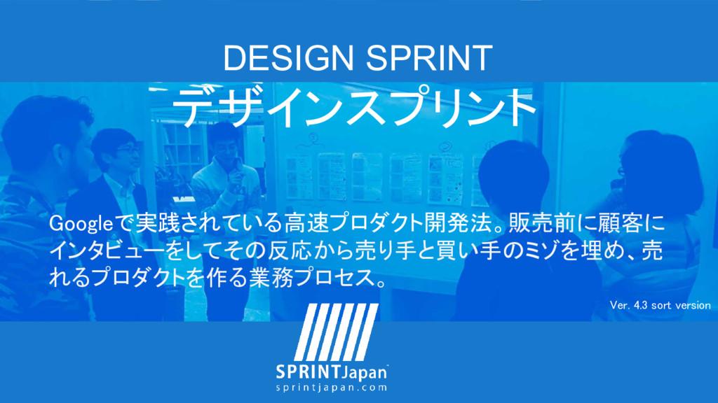 Ver. 4.3 sort version DESIGN SPRINT デザインスプリント G...