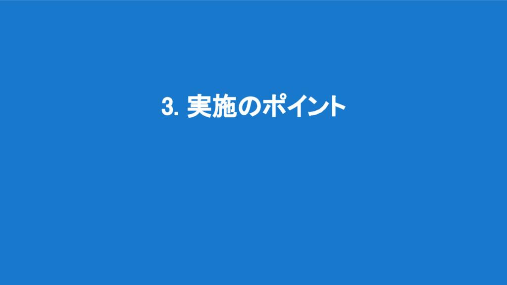 3. 実施のポイント